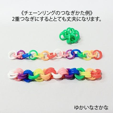 NEWチェーンリング・カラー・色アソート・500g 日本製 おままごと ごっこあそび お絵かき 素材|yukainasakana|03