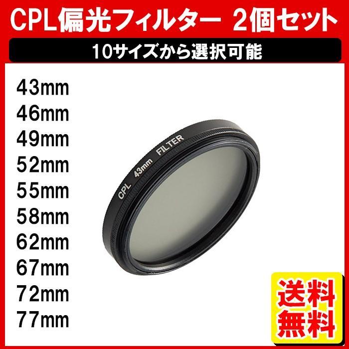 CPLフィルター 偏光フィルター 送料無料カード決済可能 2個セット 円偏光 レンズフィルター サーキュラー PL フィルター キズ 一眼レフ 防止 好評受付中 DM-白中封筒 反射除去 カメラ 汚れ