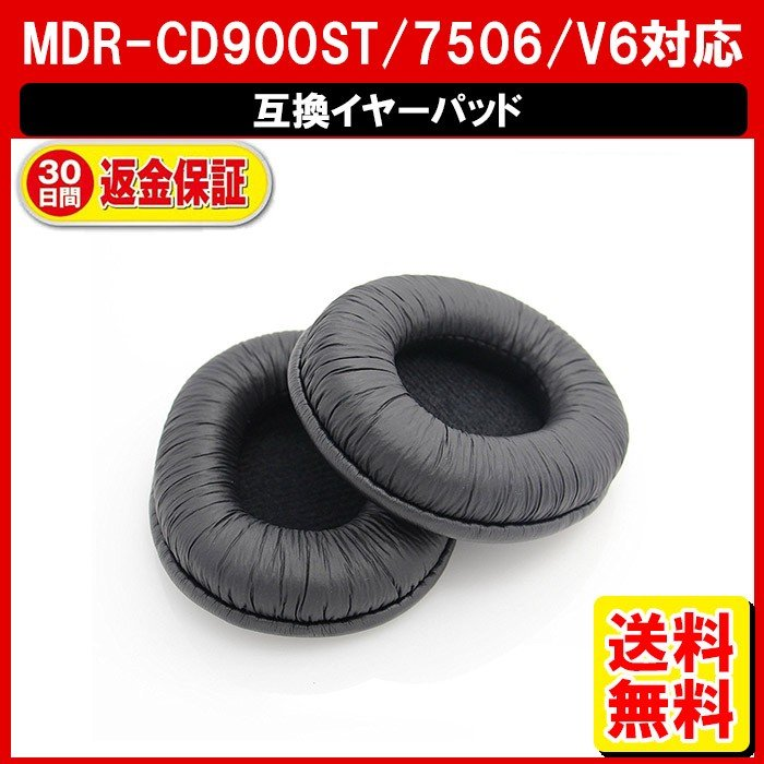 MDR-CD900ST MDR-7506 MDR-V6 イヤーパッド DM-白中封筒 yukaiya