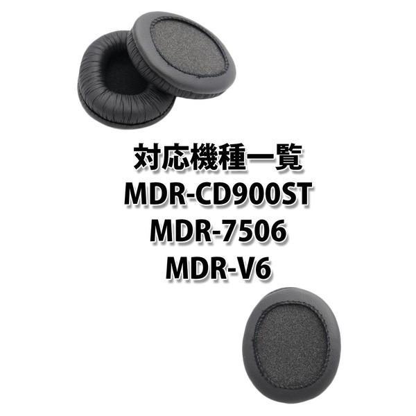 MDR-CD900ST MDR-7506 MDR-V6 イヤーパッド DM-白中封筒 yukaiya 03