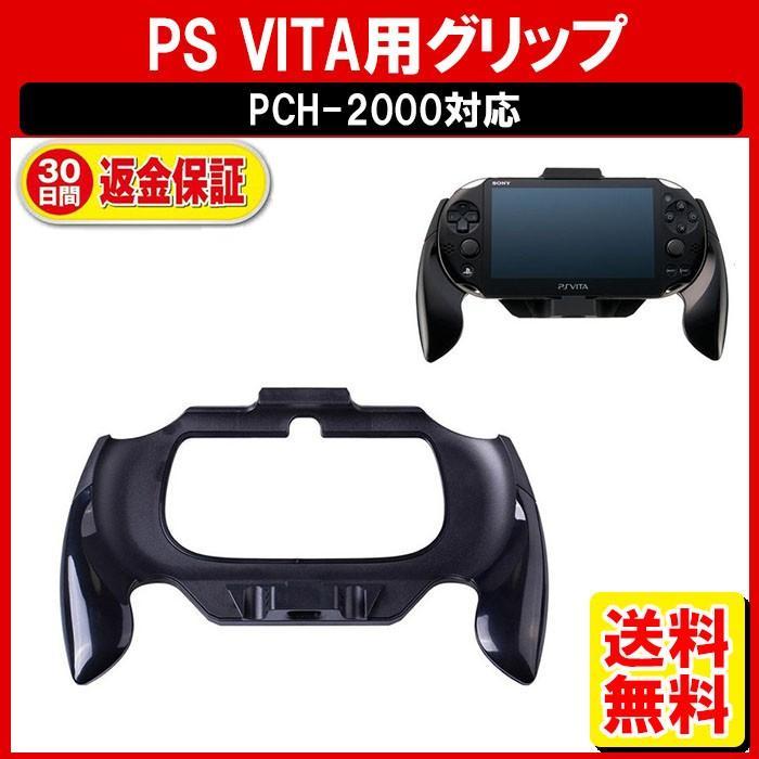 PS VITA グリップ(PCH-2000対応) Playstation vita グリップ アタッチメント 定形外超|yukaiya