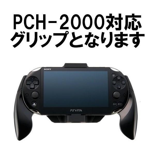 PS VITA グリップ(PCH-2000対応) Playstation vita グリップ アタッチメント 定形外超|yukaiya|02