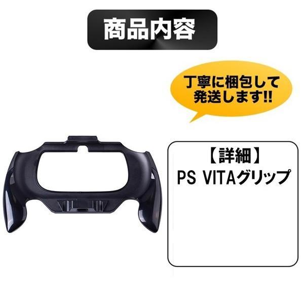 PS VITA グリップ(PCH-2000対応) Playstation vita グリップ アタッチメント 定形外超|yukaiya|04