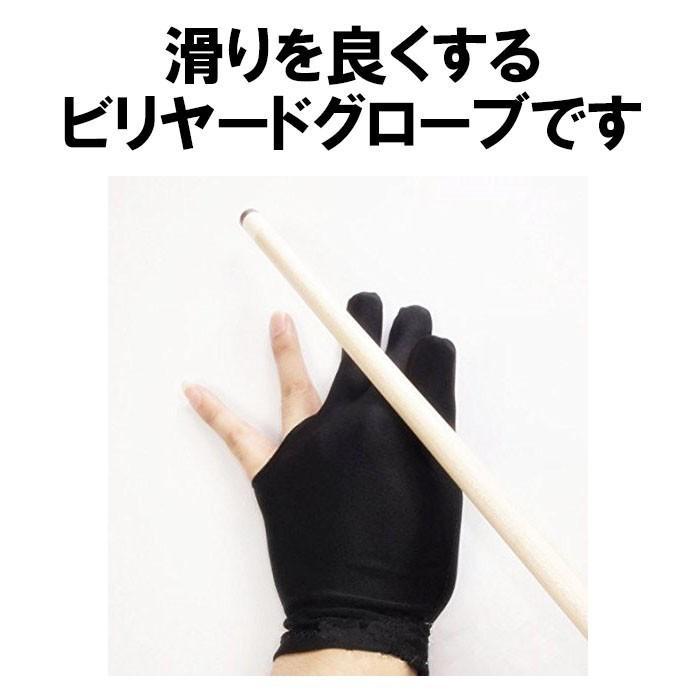 ビリヤードグローブ 3本指 3枚/ビリヤード用品 伸縮 手袋 キュー ボール DM-定形封筒|yukaiya|02