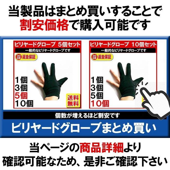 ビリヤードグローブ 3本指 3枚/ビリヤード用品 伸縮 手袋 キュー ボール DM-定形封筒|yukaiya|04