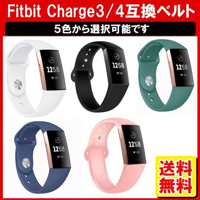 Fitbit Charge3 Charge4 入手困難 人気の定番 バンド ベルト シリコンベルト スポーツ 運動 スポーツバンド DM-定形封筒