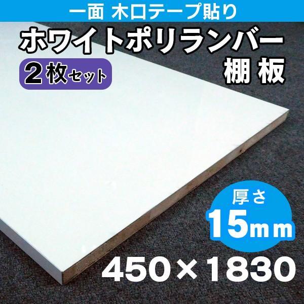ホワイトポリランバー ポリラックボード 2枚セット ポリエステル化粧合板 耐水 軽量 1面木口テープ貼り 木口テープ付 WH-PL15-450-1800-2S 18Kg