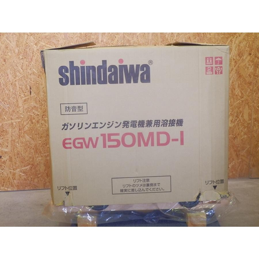 G1050 20151025★★新ダイワ/Sindaiwa★発電機兼溶接機★EGW150MD-I [新品未使用]
