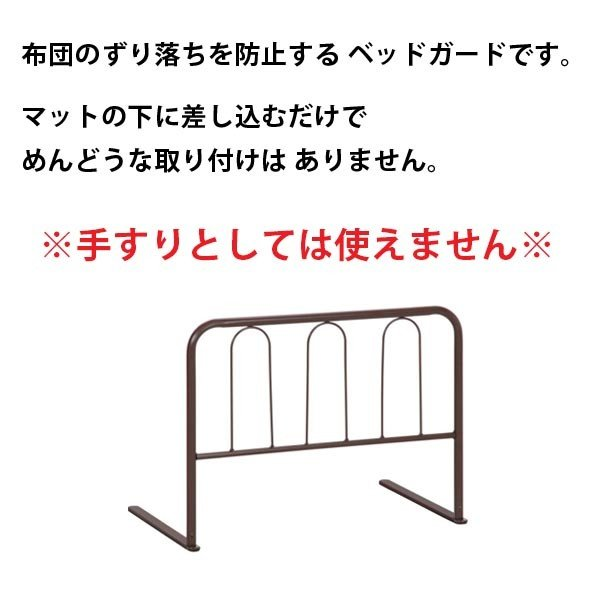 スプリングマット用 ベッドガード ハイタイプ ブラウン 15563|yukimi-kagu|02