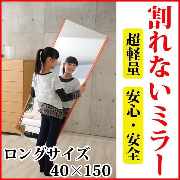 【大型商品】 割れないミラー 鏡 ロングサイズ 40×150cm 【大型商品】 割れないミラー 鏡 ロングサイズ 40×150cm