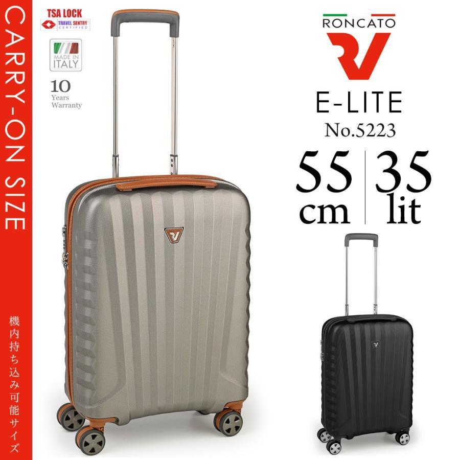 スーツケース キャリーケース メンズ RONCATO ロンカート E-LITE 旅行 出張 大型 35L Sサイズ ポリカーボネート ハード ファスナータイプ 機内持ち込み