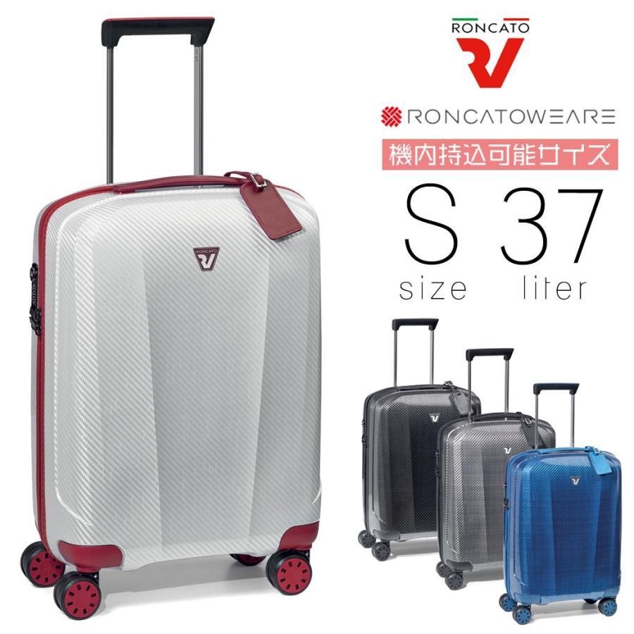 超軽量 機内持ち込み スーツケース キャリーケース キャリーバッグ メンズ RONCATO ロンカート We Are ウィアー 旅行 出張 海外旅行 37L Sサイズ ハード