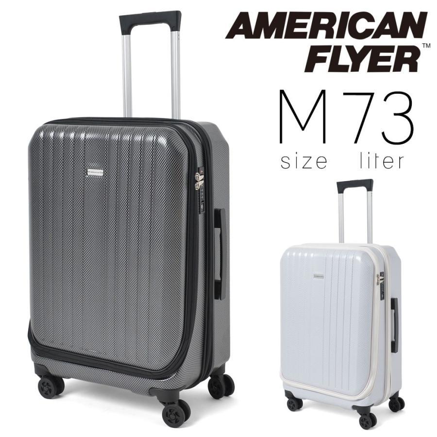 スーツケース キャリーケース メンズ アメリカンフライヤー 出張 73L Mサイズ ハード フロントオープン ファスナータイプ マチ拡張 縦型 TSAロック 4輪 軽量