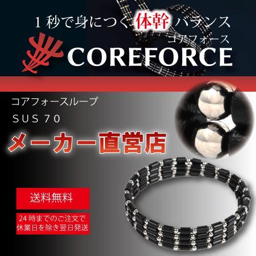 メーカー直営店 コアフォースループ SUS70 中嶋常幸プロも実力を認めるパワーアクセサリー