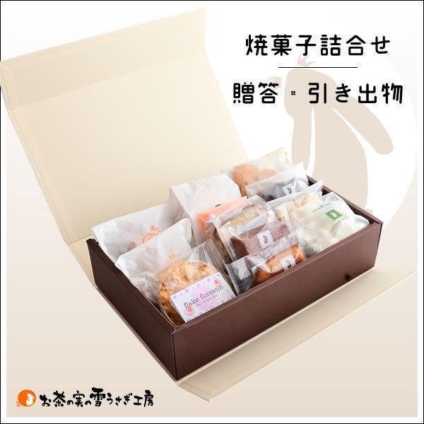 クッキー・焼菓子箱詰め 2916円|yukiusagi