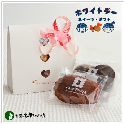 バレンタインのお返しに:ホワイトデーのクッキー・焼菓子詰合せ「デュール」 540円 yukiusagi