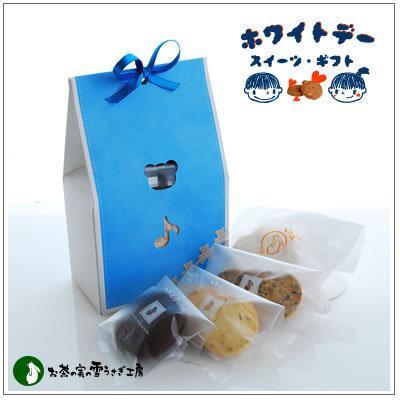 バレンタインのお返しに:ホワイトデーのクッキー・焼菓子詰合せ「くまのこづつみ」 885円|yukiusagi