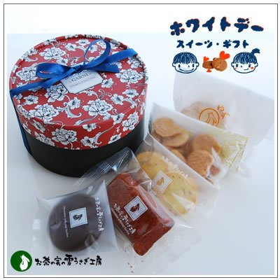 バレンタインのお返しに:ホワイトデーのクッキー・焼菓子詰合せ「ガルニ 赤」 1242円|yukiusagi