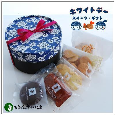 バレンタインのお返しに:ホワイトデーのクッキー・焼菓子詰合せ「ガルニ 青」 1242円 yukiusagi
