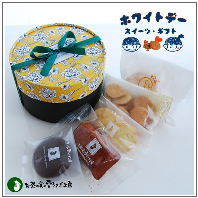 バレンタインのお返しに:ホワイトデーのクッキー・焼菓子詰合せ「ガルニ 黄色」 1242円 yukiusagi