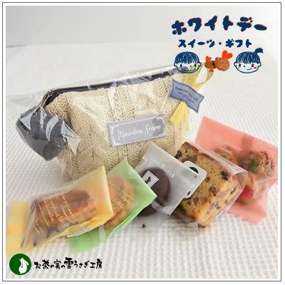 バレンタインのお返しに:ホワイトデーのクッキー・焼菓子詰合せ「ウォムポーチ 白」 1360円|yukiusagi