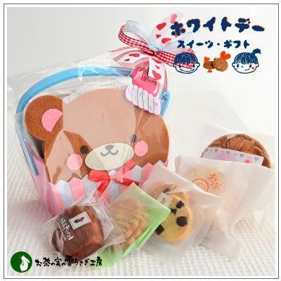 バレンタインのお返しに:ホワイトデーのクッキー・焼菓子詰合せ「ティベア」 1425円|yukiusagi
