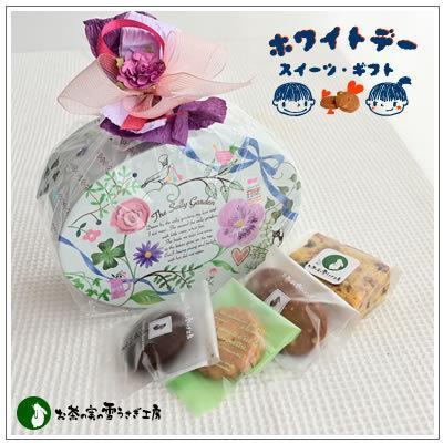 バレンタインのお返しに:ホワイトデーのクッキー・焼菓子詰合せ「サリーの庭」 1566円|yukiusagi