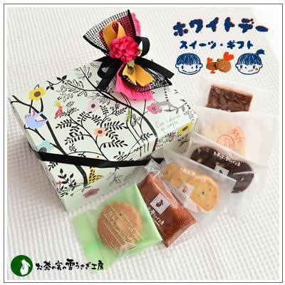 バレンタインのお返しに:ホワイトデーのクッキー・焼菓子詰合せ「コムサイ」 1576円 yukiusagi