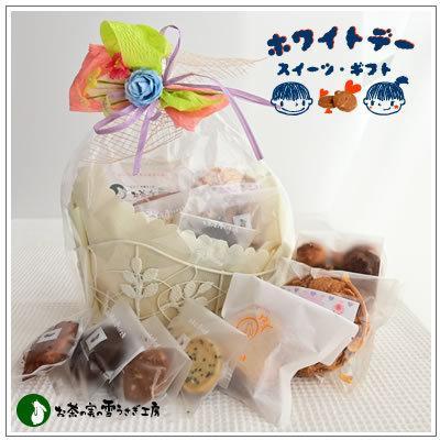 バレンタインのお返しに:ホワイトデーのクッキー・焼菓子詰合せ「フイユクルブ 白」 1976円 yukiusagi