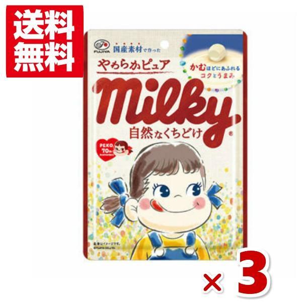 (メール便全国送料無料)不二家 80g やわらかピュアミルキー袋 3袋入 (ポイント消化)|yukkun-reitou