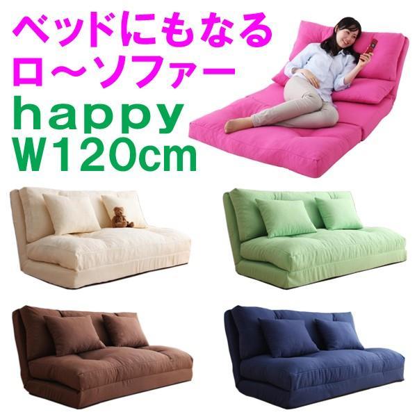 ソファー ソファベッド リクライニングソファ クッション付き 日本製ふんわりソファー 【happy】ハッピー 幅120cm
