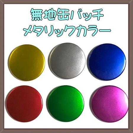 金・銀・メタリック無地缶バッチ【10P】|yume-ribbon