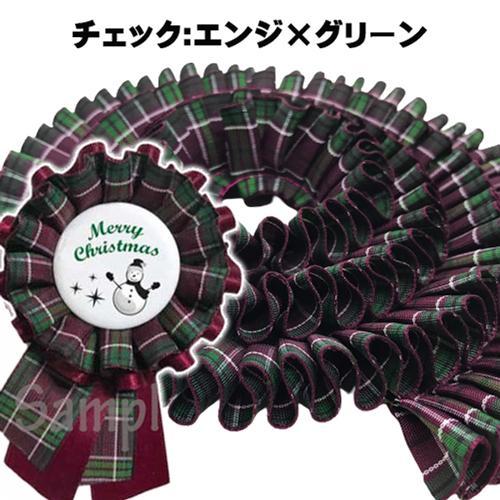 クリスマスロゼット用フリル【2m】 yume-ribbon 12