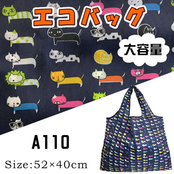 ねこ柄のエコバッグ ビッグLサイズ お買い物や普段使いにも便利 大容量ながら軽量で折りたたみ可能|yume-ribbon|13