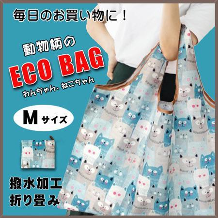 ねこ柄のエコバッグ Mサイズ お買い物や普段使いにも便利 お手頃サイズ、軽量で折りたたみ可能|yume-ribbon