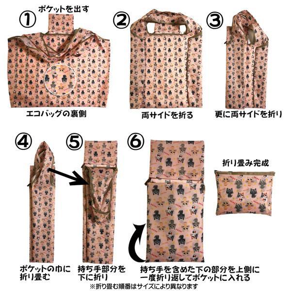 ねこ柄のエコバッグ Mサイズ お買い物や普段使いにも便利 お手頃サイズ、軽量で折りたたみ可能|yume-ribbon|10