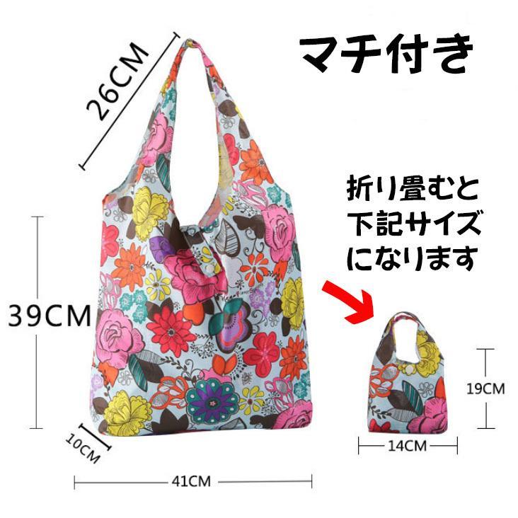 マチ付きMサイズのエコバッグ お買い物や普段使いにも便利 軽量で折りたたみ可能|yume-ribbon|02