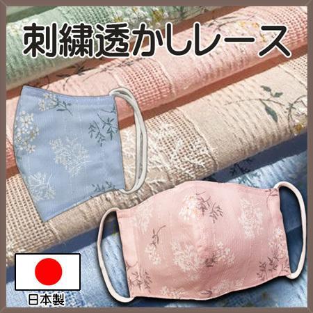 立体刺繍レースのおしゃれマスク|yume-ribbon