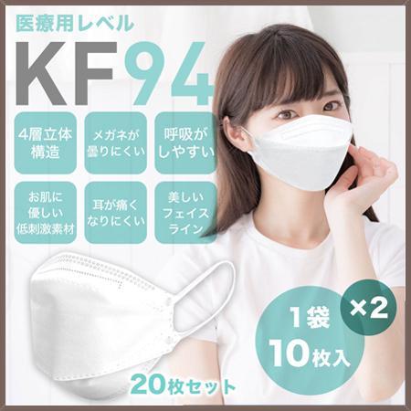 マスク 不織布 夏用 20枚 立体 4層構造 KF94 化粧崩れ防止 呼吸しやすい 長時間着用しても苦しくない 飛沫防止 メンズ レディース おしゃれ|yume-ribbon