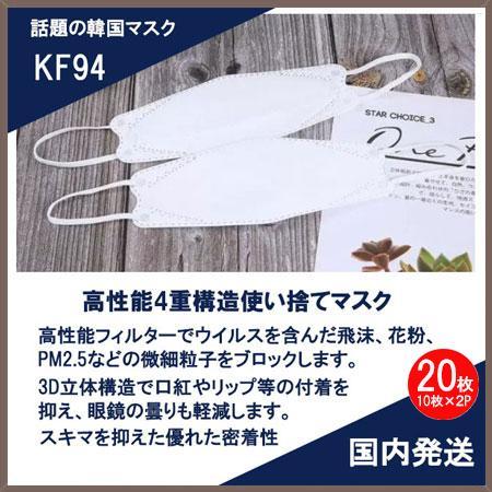 マスク 不織布 夏用 20枚 立体 4層構造 KF94 化粧崩れ防止 呼吸しやすい 長時間着用しても苦しくない 飛沫防止 メンズ レディース おしゃれ|yume-ribbon|02