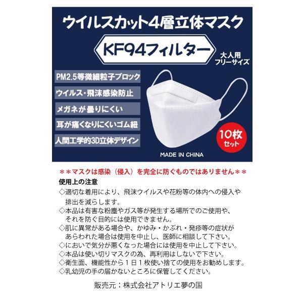 マスク 不織布 夏用 20枚 立体 4層構造 KF94 化粧崩れ防止 呼吸しやすい 長時間着用しても苦しくない 飛沫防止 メンズ レディース おしゃれ|yume-ribbon|05
