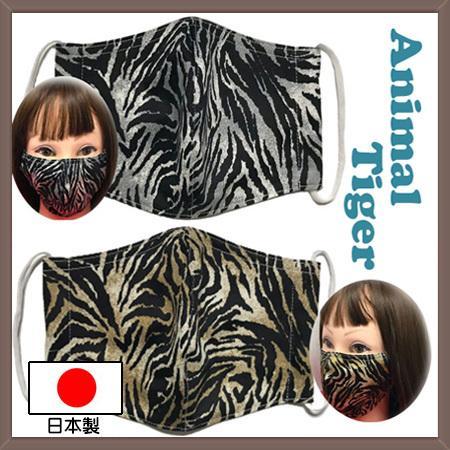 アニマル柄Tigerの布マスク|yume-ribbon