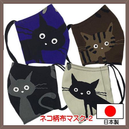 ネコ柄布マスク-2 裏側素材選択可。春夏用にはさらさらとしたメッシュ、秋冬用には肌触りも良いダブルガーゼ|yume-ribbon