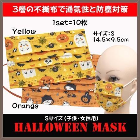 ハロウイン子供用使い捨てマスク|yume-ribbon