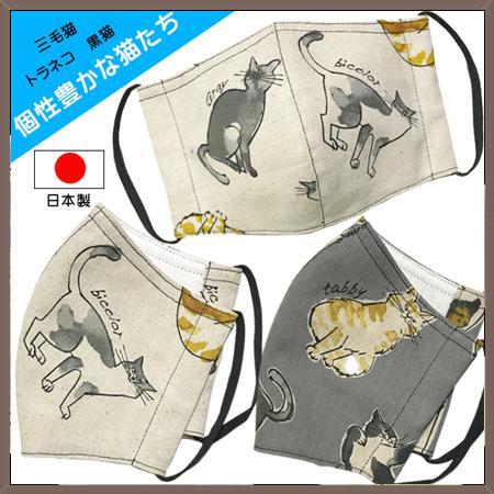 個性豊かな猫たちの秋冬布マスク|yume-ribbon