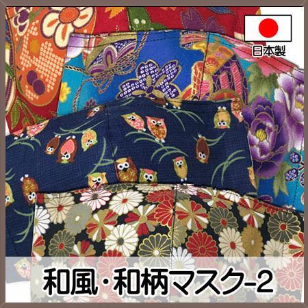 和風和柄の布マスク-3 海外へのお土産に最適 |yume-ribbon