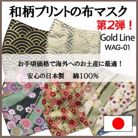 和風和柄の布マスク ゴールドライン |yume-ribbon