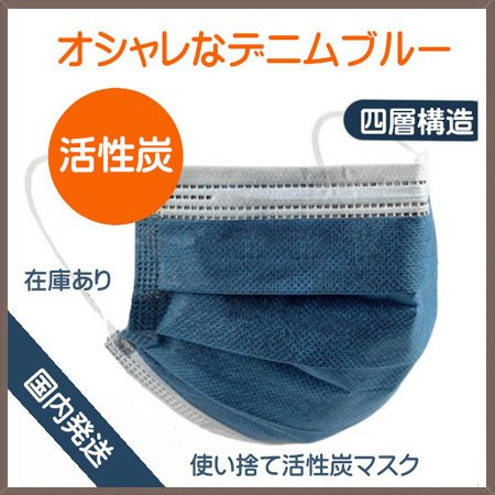 活性炭入り4層のデニムブルー使い捨て不織布マスク 20枚セット|yume-ribbon