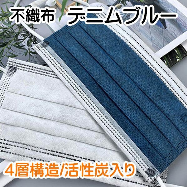 活性炭入り4層のデニムブルー使い捨て不織布マスク 20枚セット|yume-ribbon|02