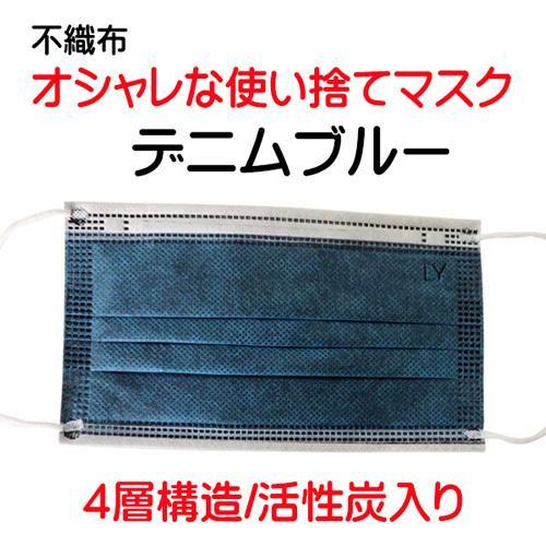 活性炭入り4層のデニムブルー使い捨て不織布マスク 20枚セット|yume-ribbon|04